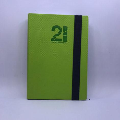 """Ημερήσιο Ημερολόγιο 2021 """"Rodonit"""" Λάστιχο 12x17cm Λαχανί"""